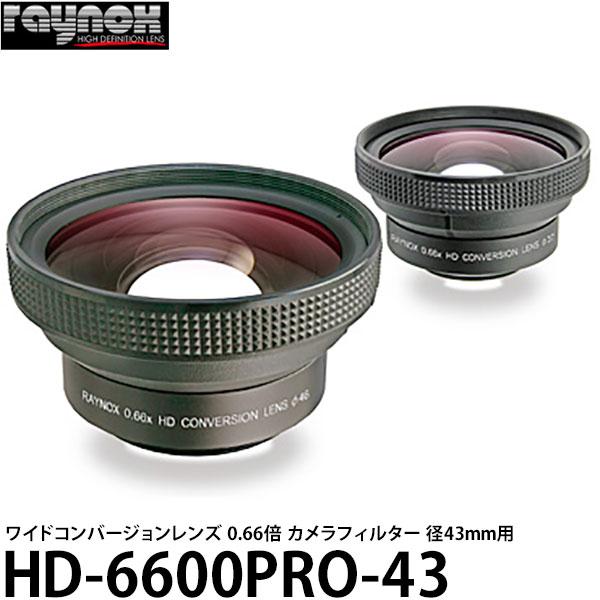 【送料無料】 レイノックス HD-6600PRO-43 ワイド(広角)コンバージョンレンズ 0.66倍 カメラフィルター径43mm用