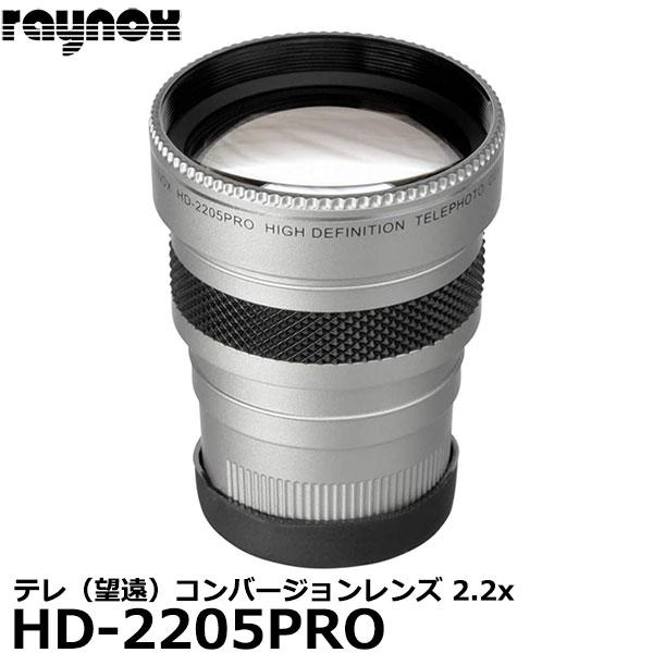 【送料無料】 レイノックス HD-2205PRO 高品位テレ(望遠)コンバージョンレンズ 2.2倍