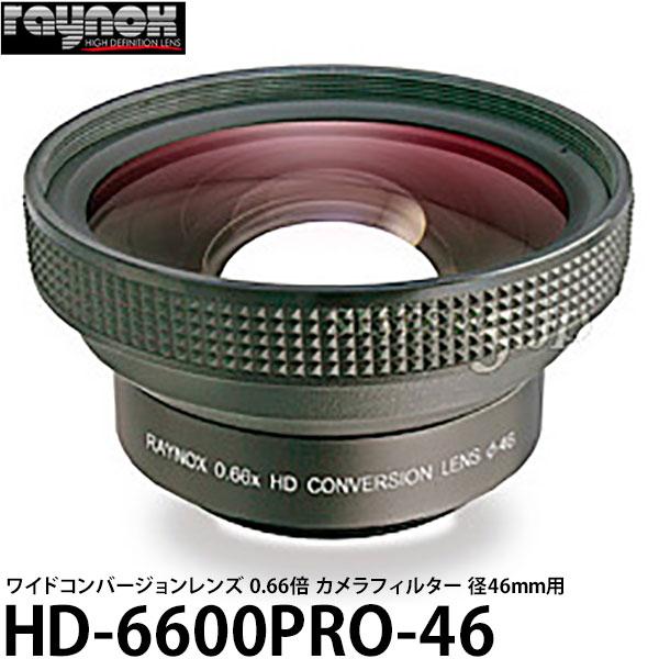 【送料無料】【あす楽対応】【即納】 レイノックス HD-6600PRO-46 ワイド(広角)コンバージョンレンズ 0.66倍 カメラフィルター径46mm用