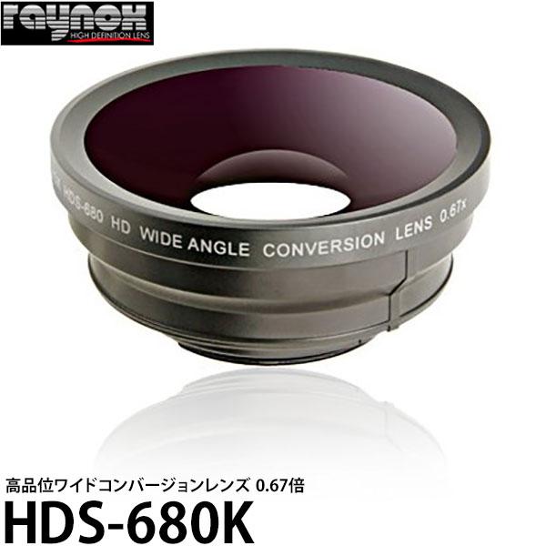 【送料無料】【あす楽対応】【即納】 レイノックス HDS-680K 高品位ワイド(広角)コンバージョンレンズ 0.67倍 [4K ハイビジョンカメラ対応 raynox ワイコン x0.67]