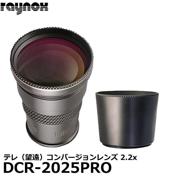 【送料無料】【あす楽対応】【即納】 レイノックス DCR-2025PRO 高品位テレ(望遠)コンバージョンレンズ 2.2倍
