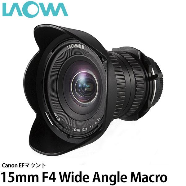 35mmフルサイズ対応シフト機能付きワイドマクロレンズ 【送料無料】 LAOWA 15mm F4 Wide Angle Macro with Shift キヤノンEFマウント [35mmフルサイズ対応/ワイドマクロレンズ/交換レンズ/Venus Optics]