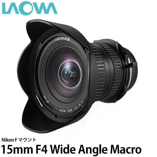【送料無料】 LAOWA 15mm F4 Wide Angle Macro with Shift ニコンFマウント [35mmフルサイズ対応/ワイドマクロレンズ/交換レンズ/Venus Optics]