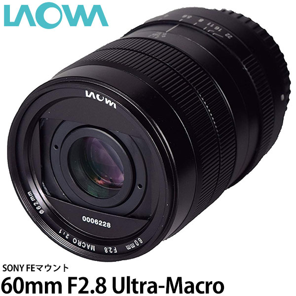 【送料無料】 LAOWA 60mm F2.8 Ultra-Macro ソニーFEマウント [APS-C対応/マクロレンズ/交換レンズ/レンズポーチ・フィルター付/Venus Optics]