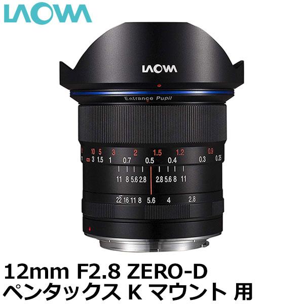 【送料無料】 LAOWA 12mmF2.8 ZERO-D ペンタックス Kマウント用 [交換レンズ/風景写真、旅行写真などの撮影に最適/小型軽量レンズ/Venus Optics]
