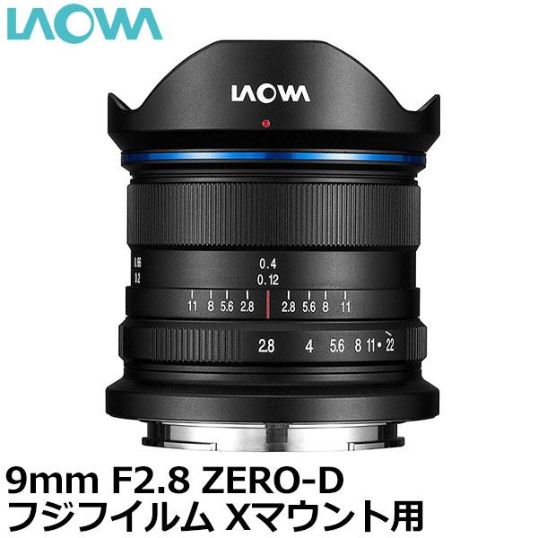 【送料無料】 LAOWA 9mm F2.8 ZERO-D フジフイルム Xマウント用 [フジフイルムX/風景写真、星景写真などの撮影に最適なレンズ/小型軽量レンズ/Venus Optics]