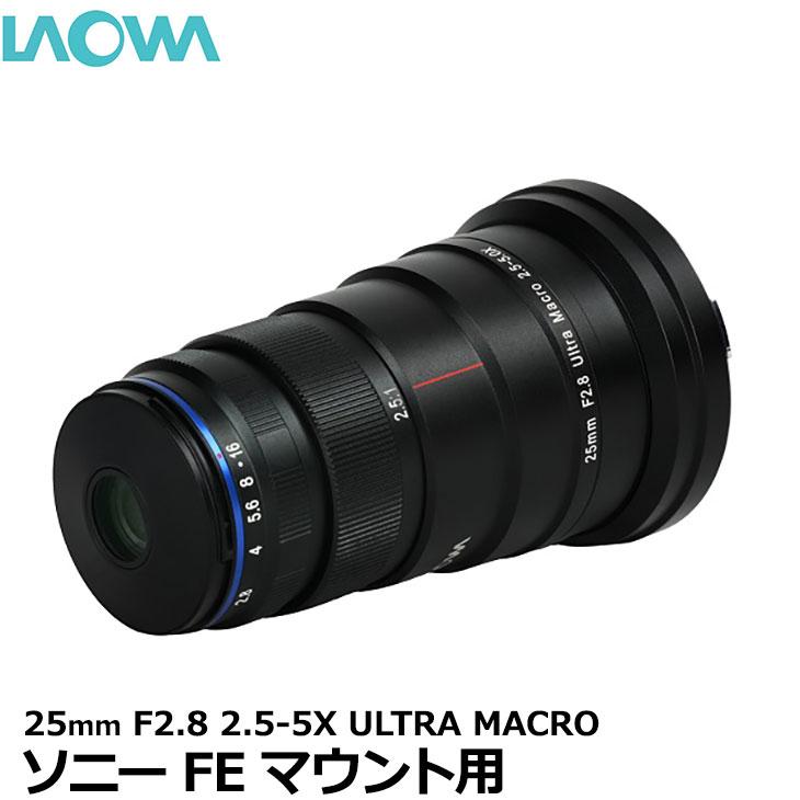 【送料無料】 LAOWA 25mm F2.8 2.5-5X ULTRA MACRO ソニーFEマウント用 [フルサイズデジタルカメラ対応 ラオワ マクロレンズ]