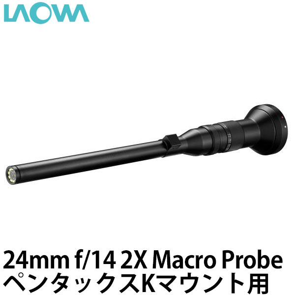 【送料無料】 LAOWA 24mm f/14 2X Macro Probe ペンタックスKマウント用 [交換レンズ/2倍マクロレンズ/マクロプロープレンズ]