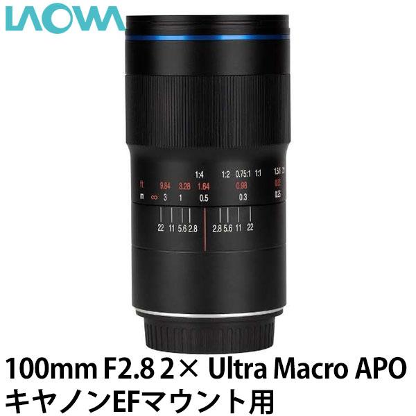 【送料無料】 LAOWA 100mm F2.8 2× Ultra Macro APO キヤノンEFマウント用 [交換レンズ/2倍マクロレンズ/ウルトラマクロ]
