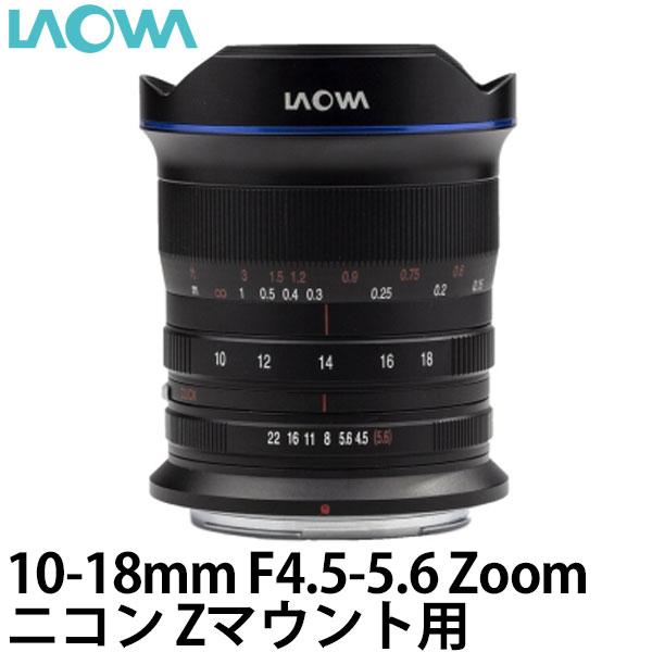 【送料無料】 LAOWA 10-18mm F4.5-5.6 Zoom ニコンZマウント用 [交換レンズ/超広角ズームレンズ/風景写真・星景写真に最適]