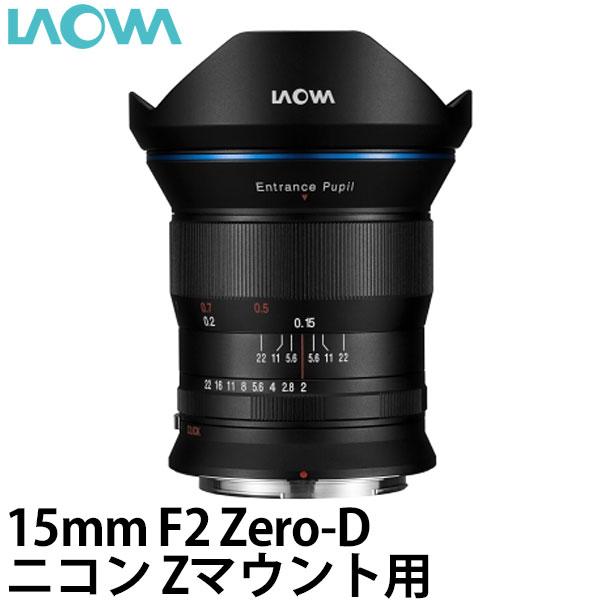 【送料無料】 LAOWA 15mm F2 Zero-D ニコンZマウント用 [交換レンズ/超広角レンズ/天体写真や風景写真に最適]