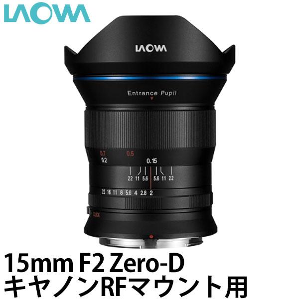 【送料無料】 LAOWA 15mm F2 Zero-D キヤノンRFマウント用 [交換レンズ/超広角レンズ/天体写真や風景写真に最適]