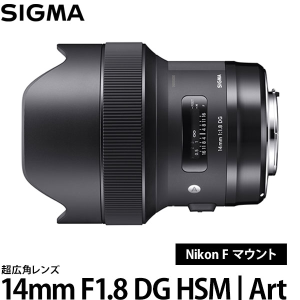 【送料無料】 シグマ 14mm F1.8 DG HSM | Art Nikon用
