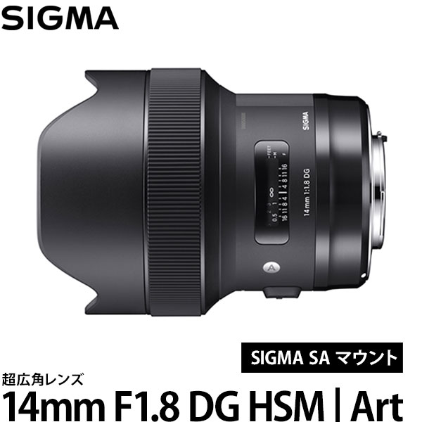 【送料無料】 シグマ 14mm F1.8 DG HSM | Art SIGMA用