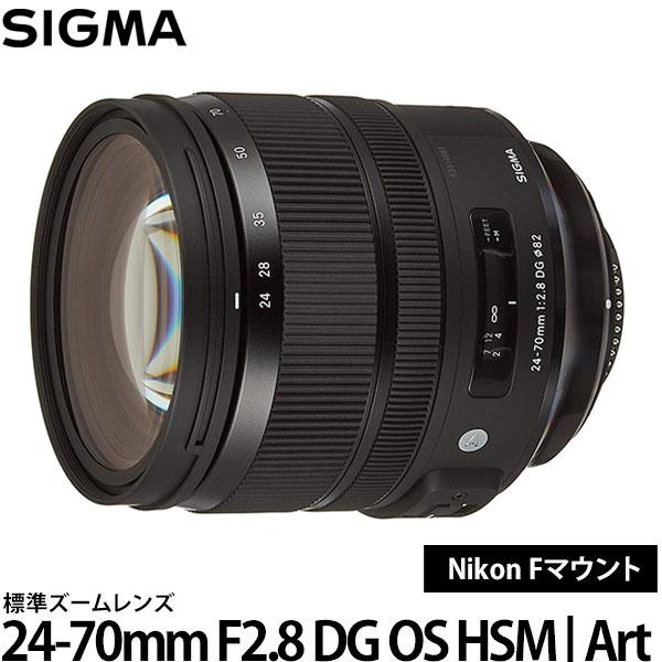 【送料無料】 シグマ 24-70mm F2.8 DG OS HSM   Art Nikon用