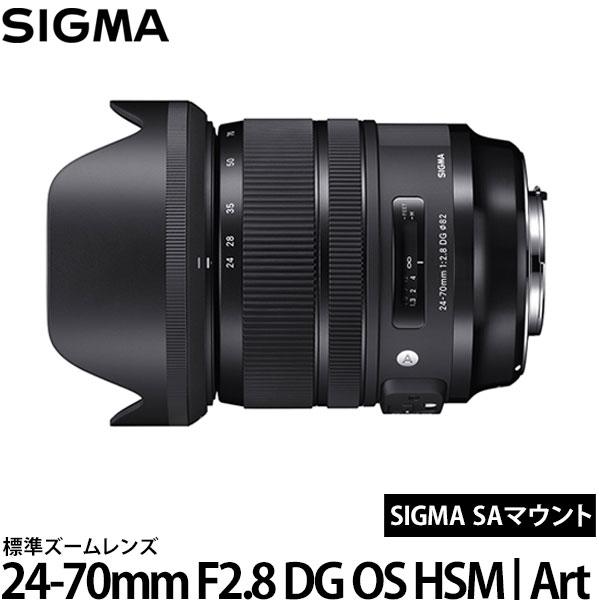 【送料無料】 シグマ 24-70mm F2.8 DG OS HSM | Art SIGMA用