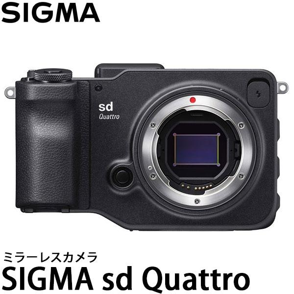 【送料無料】 シグマ SIGMA sd Quattro ボディ [有効約2950万画素/APS-C/EVF搭載/ミラーレスカメラ/SIGMA]