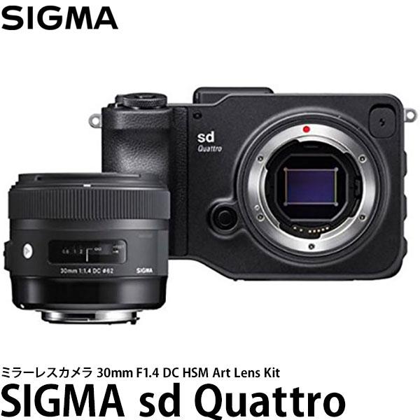 シグマ SIGMA sd Quattro 30mm F1.4 DC HSM Art レンズキット [有効約2950万画素/APS-C/EVF搭載/ミラーレスカメラ/SIGMA]