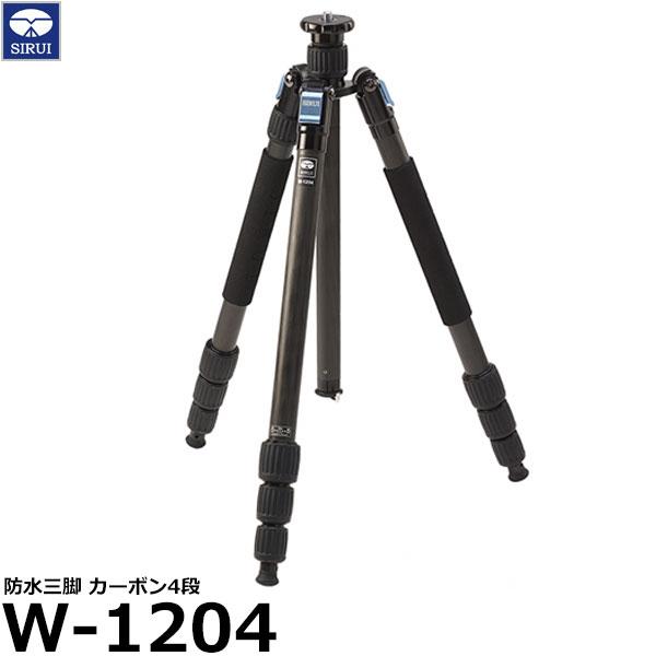 【送料無料】 SIRUI W-1204 防水三脚 カーボン4段 [一脚としても使用可能/高さ165cm/耐荷重15kg/自重1.4kg/W1204]