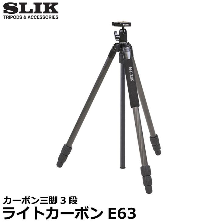 【送料無料】 スリック ライトカーボンE63 カーボン三脚3段 [SLIK 自由雲台付三脚 22mmパイプ径]