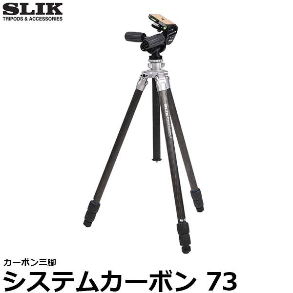 【送料無料】 スリック システムカーボン 73 [カーボン三脚/カメラ三脚/1台で3パターンの使い方が可能/最新のフルサイズミラーレス一眼にも対応/SLIK]