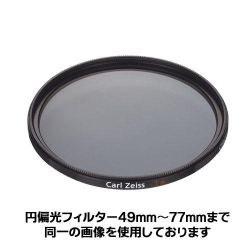 ソニー VF-72CPAM 円偏光フィルター 72mm径