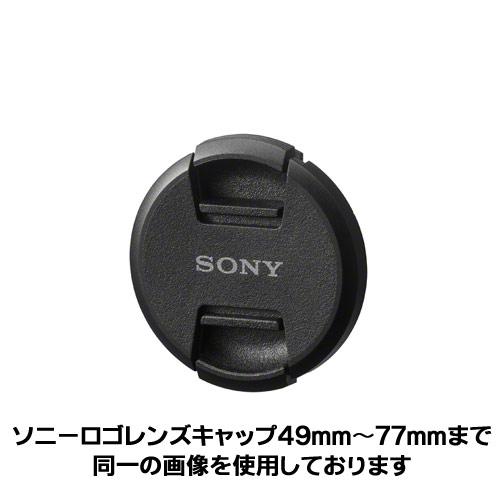 【メール便 】【即納】 ソニー ALC-F55S レンズフロントキャップ 55mm径