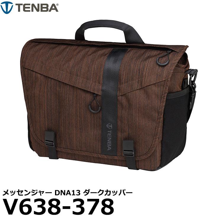 【送料無料】 TENBA V638-378 メッセンジャー DNA13 ダークカッパー [テンバ ショルダーカメラバッグ 国内正規品]
