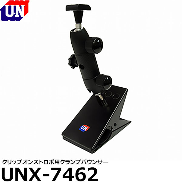 【送料無料】 ユーエヌ UNX-7462 クリップオンストロボ用クランプバウンサー [Profoto A1やクリップオンタイプのストロボ、LEDライトに対応/UN]
