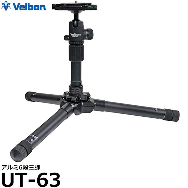 【送料無料】【あす楽対応】【即納】 ベルボン UT-63 ULTREK 63 アルミ6段三脚 [高さ155cm/耐荷重3kg/自重1.62kg/一眼レフ対応カメラ三脚/自由雲台付/ウルトレック UT-63Q後継品/Velbon]