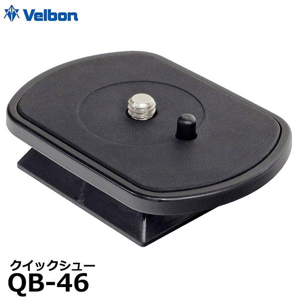 Velbon EXシリーズ三脚向け 2020春夏新作 予備交換用シュー メール便 送料無料 スペアシュー QB-46 即納 ベルボン 売り出し