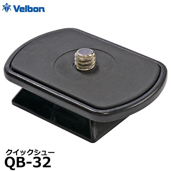 Velbon QB32 予備用クイックシュー トレンド 雲台アクセサリー 爆安プライス 三脚アクセサリー スペア用 送料無料 即納 QB-32 スペアクイックシュー ベルボン メール便