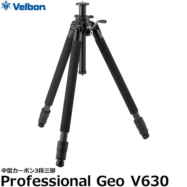 【送料無料】 ベルボン Professional Geo V630 中型カーボン三脚3段 [高さ159cm/耐荷重4kg/自重1.76kg/ギア式センターポール/雲台別売/プロフェッショナル・ジオV630/Velbon]