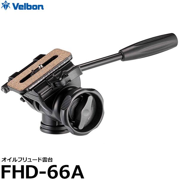 【送料無料】 ベルボン FHD-66A オイルフリュード雲台 [超望遠レンズ・ビデオ兼用 Velbon 中型マルチ雲台]