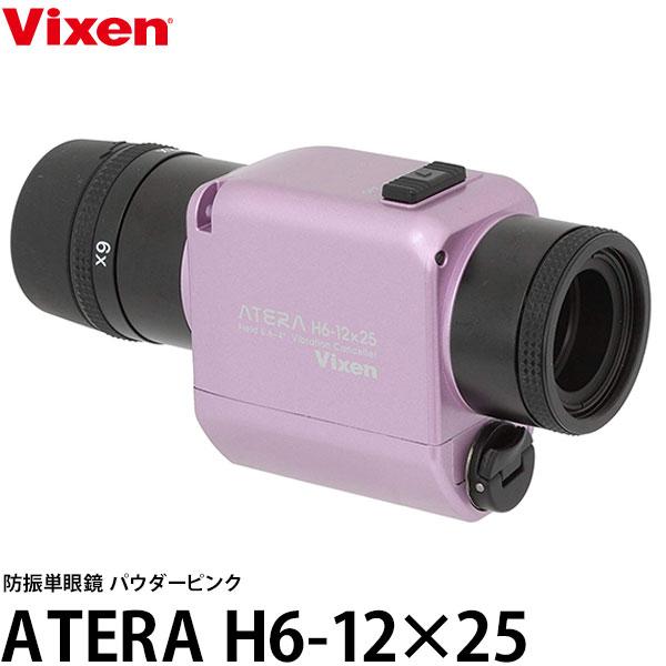 【送料無料】 ビクセン 防振単眼鏡 ATERA H6-12×25 パウダーピンク