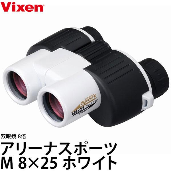 【送料無料】 ビクセン アリーナスポーツ M 8×25 ホワイト [Vixen binoculars スポーツ観戦ナイトゲーム向け双眼鏡 8倍 対物レンズ径25mm 5年間保証付]