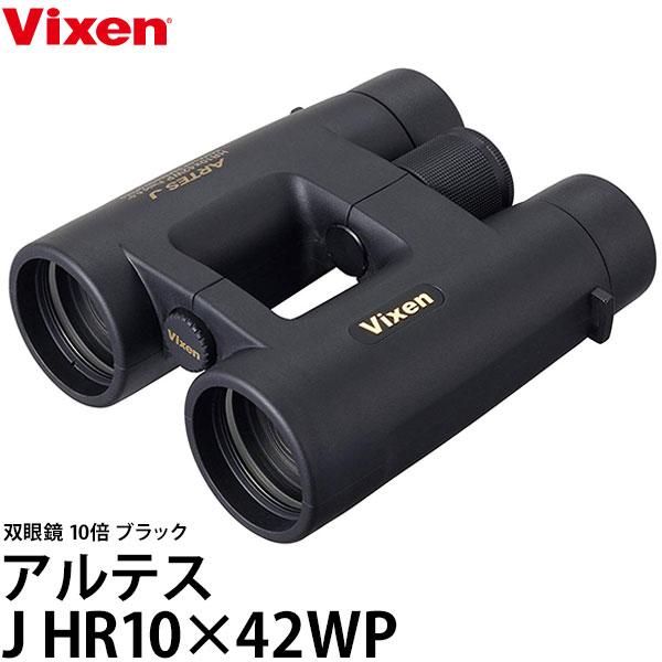 【送料無料】 ビクセン 双眼鏡 アルテスJ HR10×42WP ブラック [Vixen binoculars 10倍 対物レンズ径42mm 防水仕様 三脚取付可 5年間保証付]