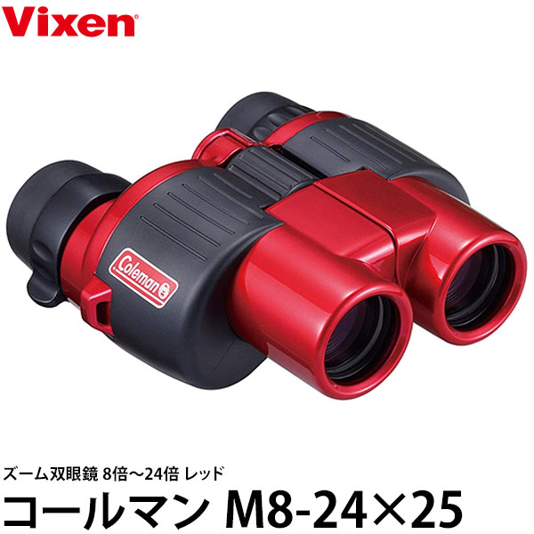 H8X25 双眼鏡 ビクセン コールマン Vixen (グリーン) 8倍