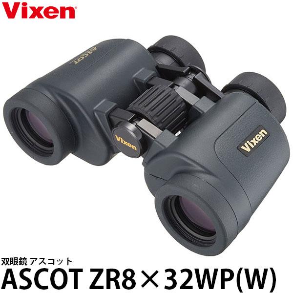 【送料無料】 ビクセン 双眼鏡 アスコットZR 8×32WP(W)