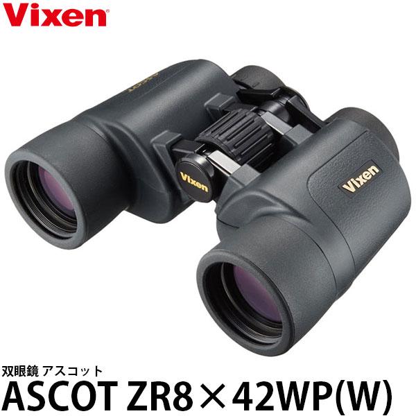 【送料無料】 ビクセン 双眼鏡 アスコットZR 8×42WP(W)