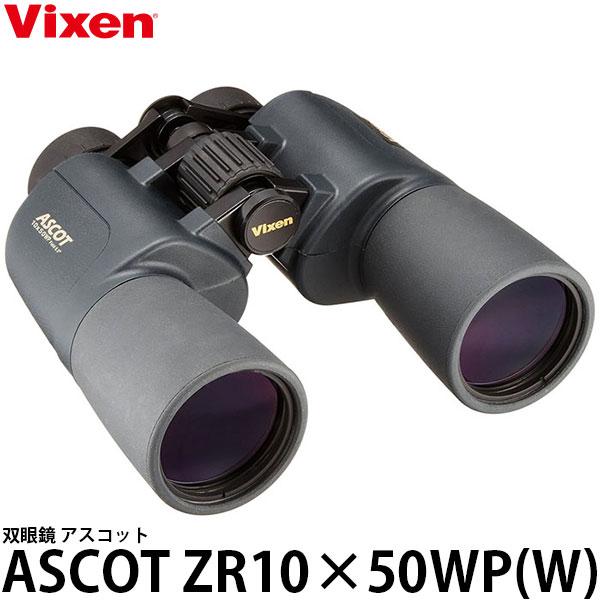 【送料無料】 ビクセン 双眼鏡 アスコットZR 10×50WP(W)