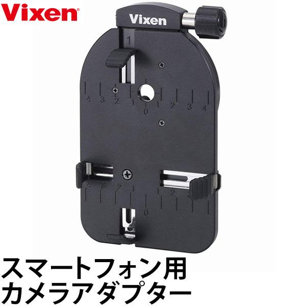 【送料無料】 ビクセン スマートフォン用カメラアダプター [天体望遠鏡、フィールドスコープ、顕微鏡対応 Vixen スマホアタッチメント]