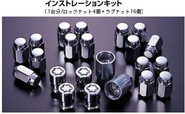 Mcgard ロックナットインストレーションキット(クローム)【正規品】