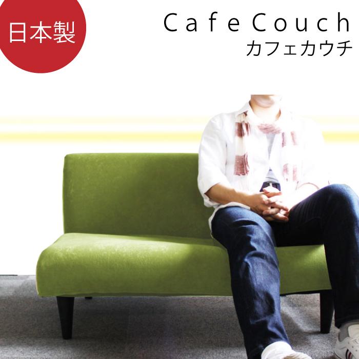【日本製】カフェカウチ2人掛け 1.5人掛け 二人掛け ローソファー コンパクト 北欧 チェア 脚付ソファー フロアソファー シンプル