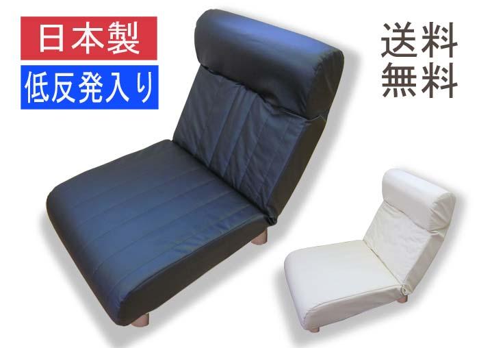 送料無料/日本製 【脚付き低反発入り/レザー生地タイプ】一人掛けローソファー座椅子 ソファ チェア リクライニング 座いす 座イス 椅子 リラックスチェア リクライニングチェア ハイバック いす イス 低反発
