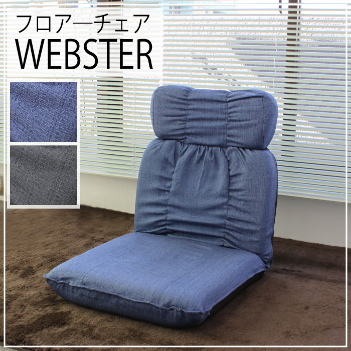 特価 大きすぎないフォルムが人気の座椅子です 厚みがあるのでしっかり身体をサポートします フロアーチェア WEBSTER 5段階リクライニング座いす 座イス 祝開店大放出セール開催中 チェア リラックスチェア ソファチェア 腰痛 敬老の日 一人掛けソファー ローソファー 座椅子 ハイバック シンプル コンパクト