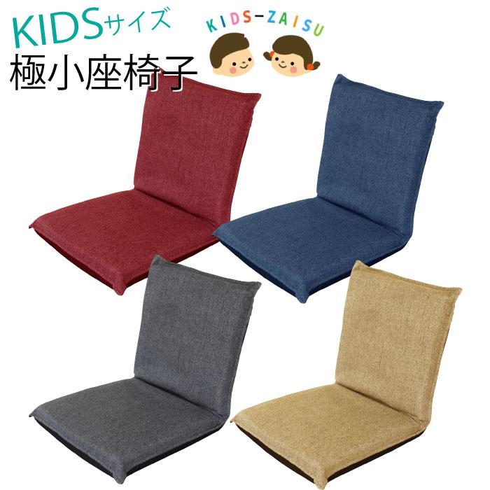 送料込 アウトレット 小さくってもちゃんとリクライニングします 日本製 全店販売中 5段階リクライニング極小座椅子 大人もOK コンパクト キッズサイズ 子供向け