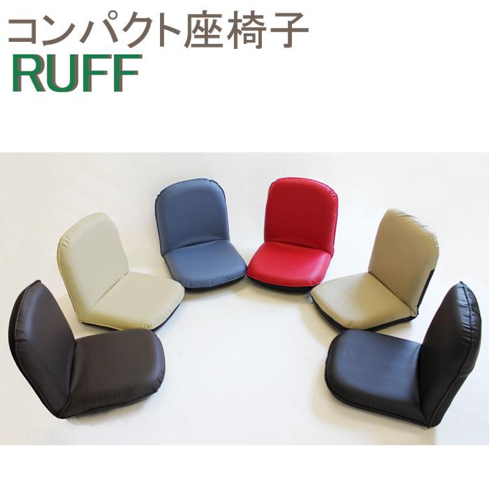 汚れに強い合成皮革のコンパクト座椅子 ちっちゃくても5段階リクライニング付きです 送料無料 日本製コンパクトリクライニング座椅子RUFF フェイクレザー 人気ブランド インテリア イス フロアチェアー 座イス 合成皮革 モダンリビングチェア 小さい 贈答品 キッズ おしゃれ 子供用 かわいい