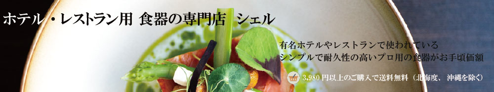 SHELL-食器のセット販売シェル:ホテル・レストラン食器の専門店。プロが扱う食器お値打ち価格で。