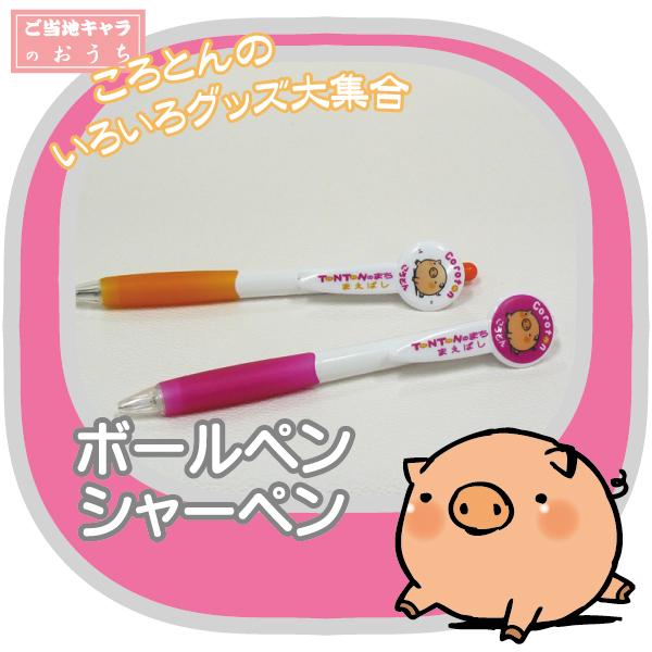 ゆる~いご当地キャラころとんグッズ 限定特価 ころとん シャーペン 秀逸 ボールペン
